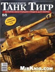 Соберите танк Тигр №-88