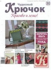 Книга Чудесный крючок. Красиво и легко! №88 2012