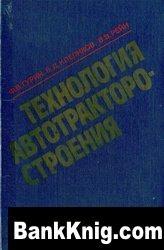 Книга Технология автотракторостроения djvu 5,3Мб