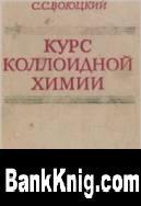 Книга Курс коллоидной химии djvu    4,51Мб