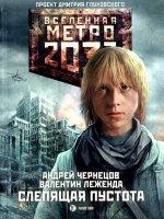 Книга Метро 2033. Слепящая пустота fb2, rtf 11Мб