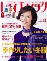 Журнал Lady Boutique № 12 2011 pdf 57Мб