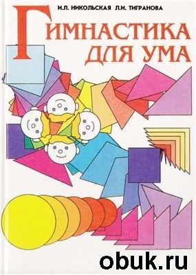 Журнал Гимнастика для ума