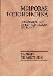 Книга Мировая топонимика. Прилагательные от географических названий: Словарь-справочник