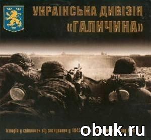 """Книга Українська дивізія """"Галичина"""""""