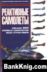 Книга Реактивные самолеты. Свыше 300 боевых самолетов всех стран мира. pdf 53,3Мб