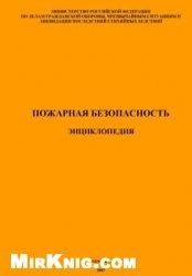 Книга пожар, техника, пожарно-технического вооружение, безопасность, энциклопедия, МЧС