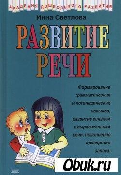 Книга Развитие речи