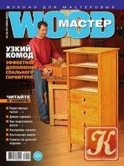 Журнал Wood Мастер №6 (ноябрь-декабрь 2012)
