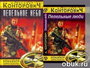 Книга Александр Конторович - Выжженная земля (серия аудиокниг)