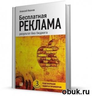 Книга Бесплатная реклама. Результат без бюджета / Алексей Иванов