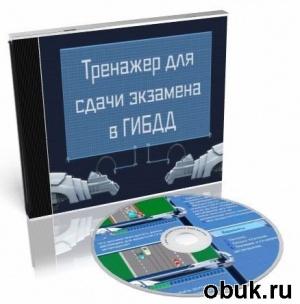 Книга Тренажер для сдачи экзаменов ПДД (2011) DVD