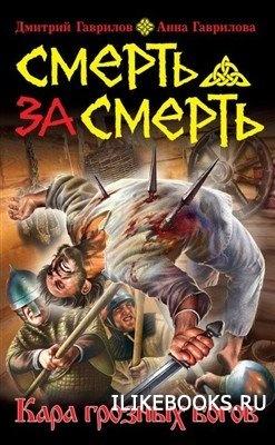 Книга Гаврилов Дмитрий - Смерть за смерть. Кара грозных богов