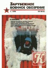 Журнал Зарубежное Военное Обозрение №1 1996