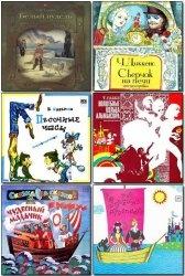 Книга Детские сказки с винила. Часть 4