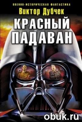 Книга Виктор Дубчек. Красный падаван