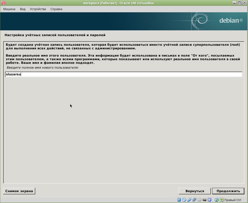 Виртуальная рабочая машина на базе Debian 8. Установка системы slusar.su