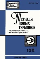 Книга Тетради новых терминов № 128. Англо-русские термины по мелиорации земель