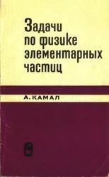 Книга Задачи по физике элементарных частиц, Камал А., 1968