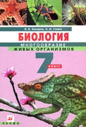 Биология, Многообразие живых организмов, 7 класс, Захаров В.Б., Сонин Н.И., 2011