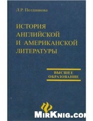 Книга История английской и американской литературы