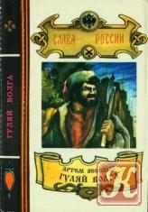 Книга Книга Гуляй Волга