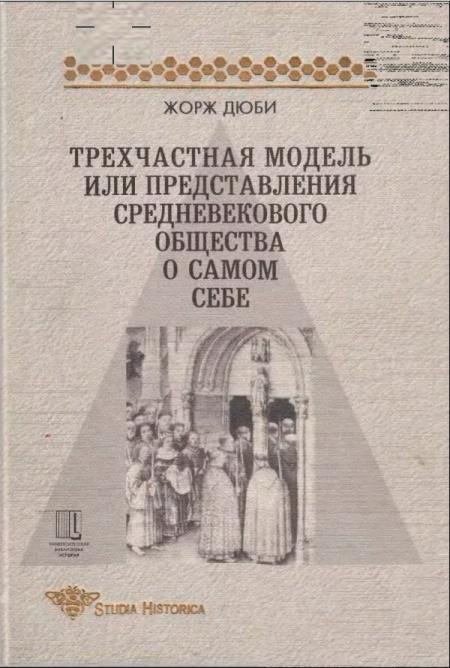 Книга Дюби Ж. Трехчастная модель, или Представления средневекового общества о себе самом. М., 2000.