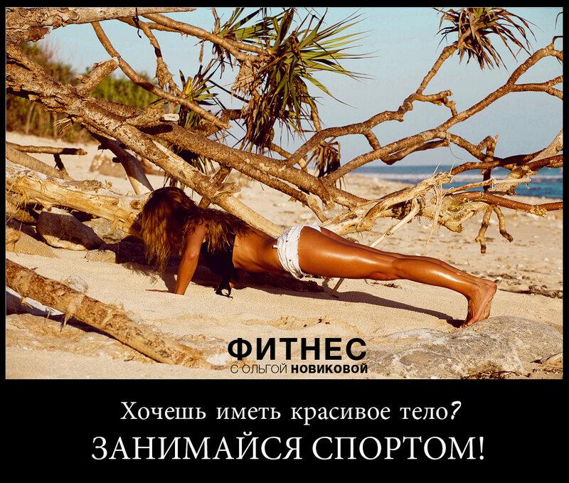 Фитнес кэмп с Ольгой Новиковой