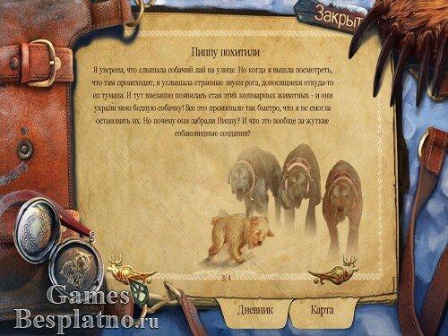Жестокие истории: Собачье сердце. Коллекционное издание