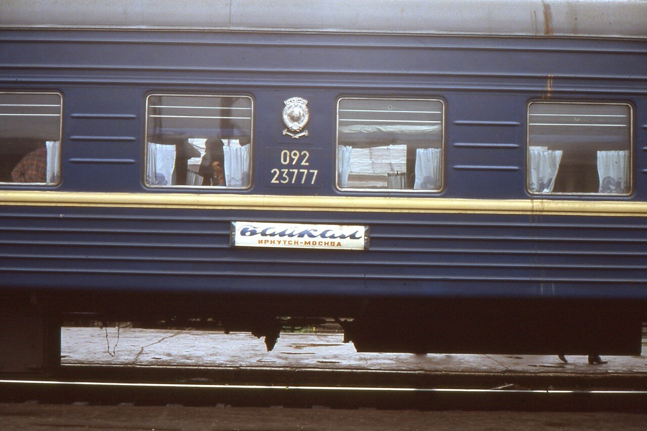 Где-то на железнодорожной станции. Вагон фирменного поезда «Байкал»