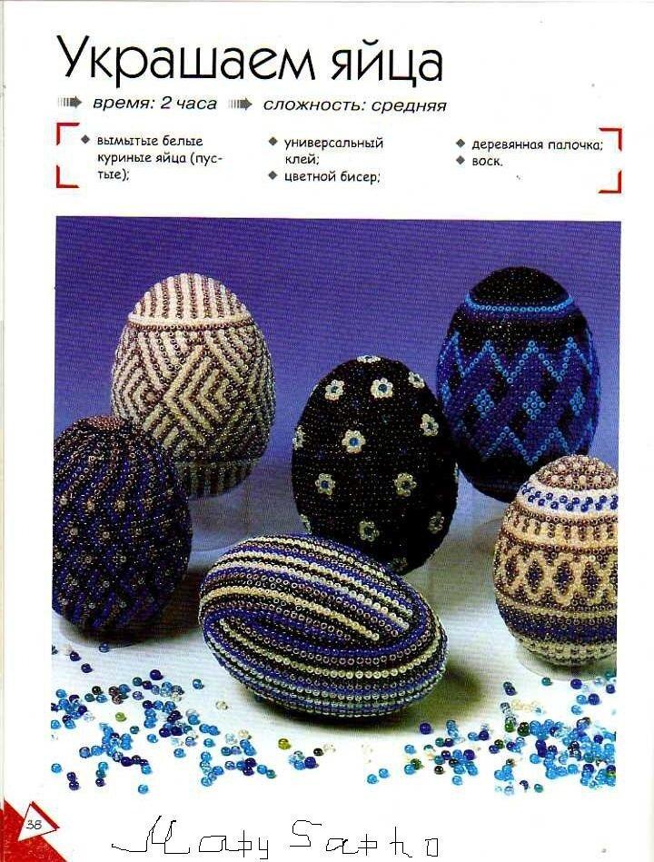 Бисероплетение оплетение яиц