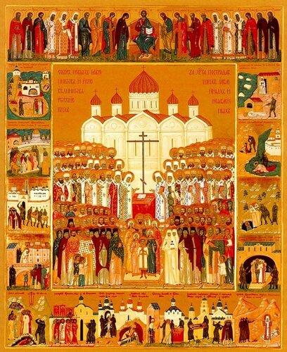 Память новомученников и исповедников Российских
