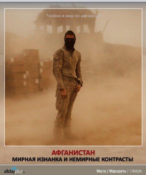 Афганистан. Мир поколений незнавших мира. Два совсем разных взгляда.