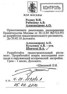Распоряжение Лужкова по Хитровской площади