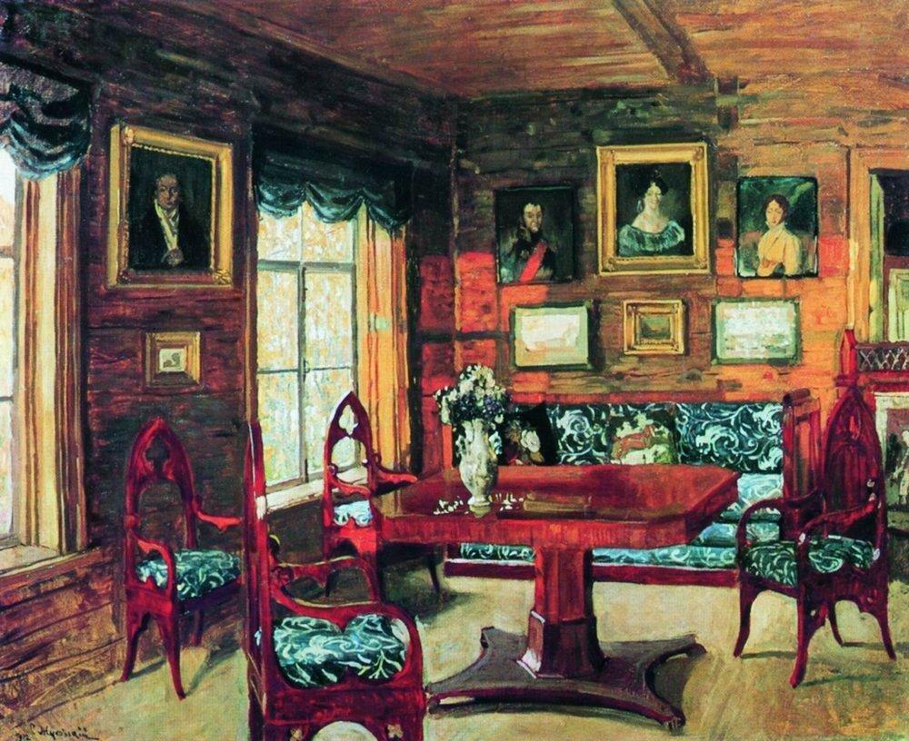 С. Ю. Жуковский. Былое. Комната старого дома. 1912.