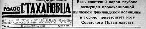 Шапка от 29 ноября 1939 года