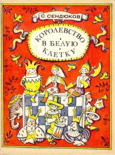 Сказка с участием шахмат