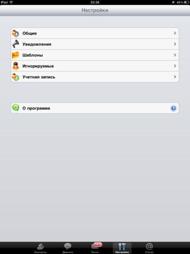 Mail.Ru Agent для iPad