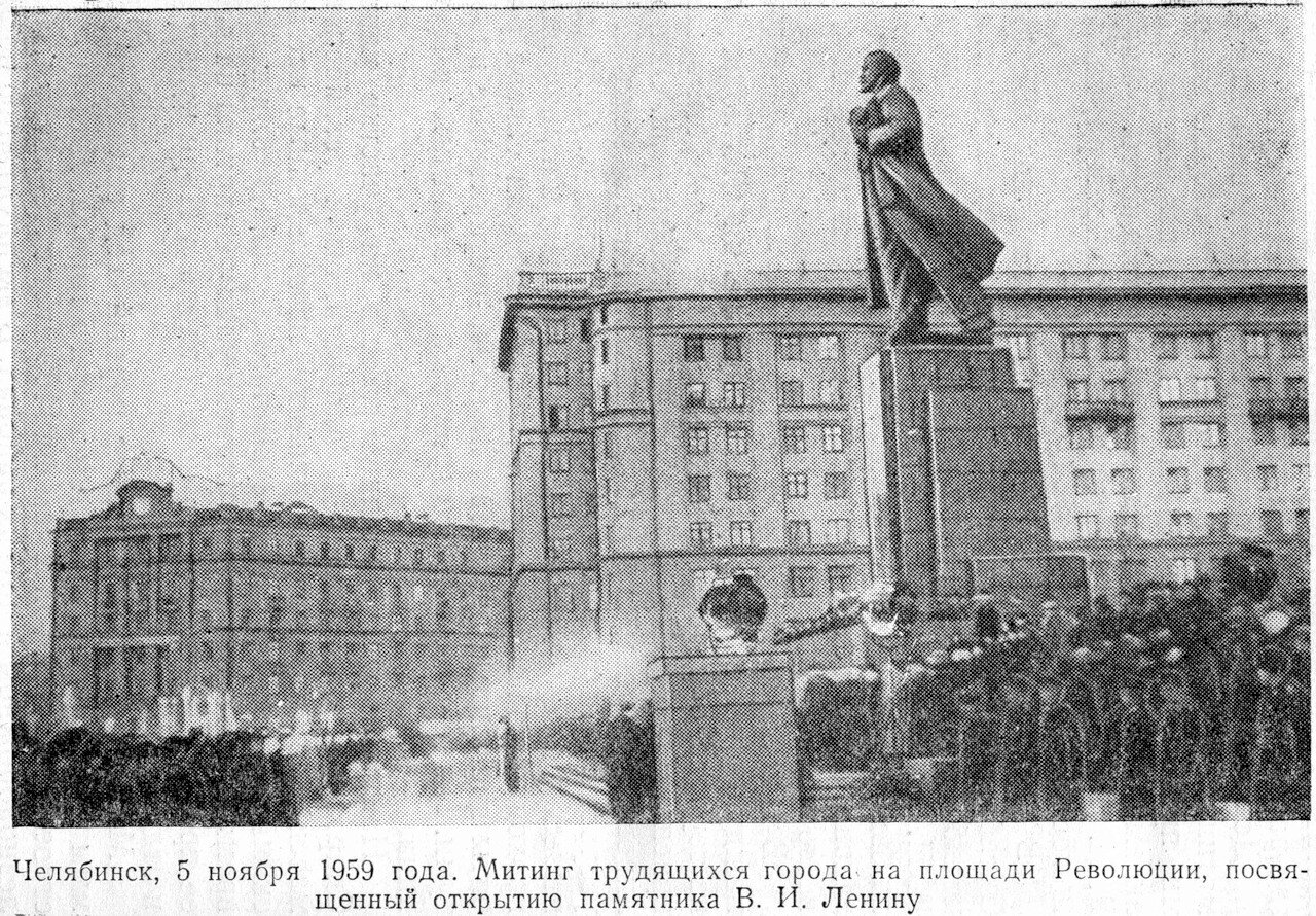 Челябинск в семилетке