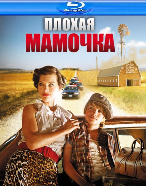 Плохая мамочка / Bringing Up Bobby (2011) BDRip 720p + DVD5 + HDRip + DVDRip