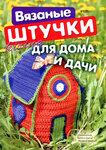Вязаный креатив. Спецвыпуск № 3 (июнь 2012) Вязаные штучки для дома и дачи