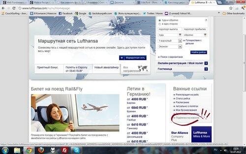 Подписка на новости Lufthansa