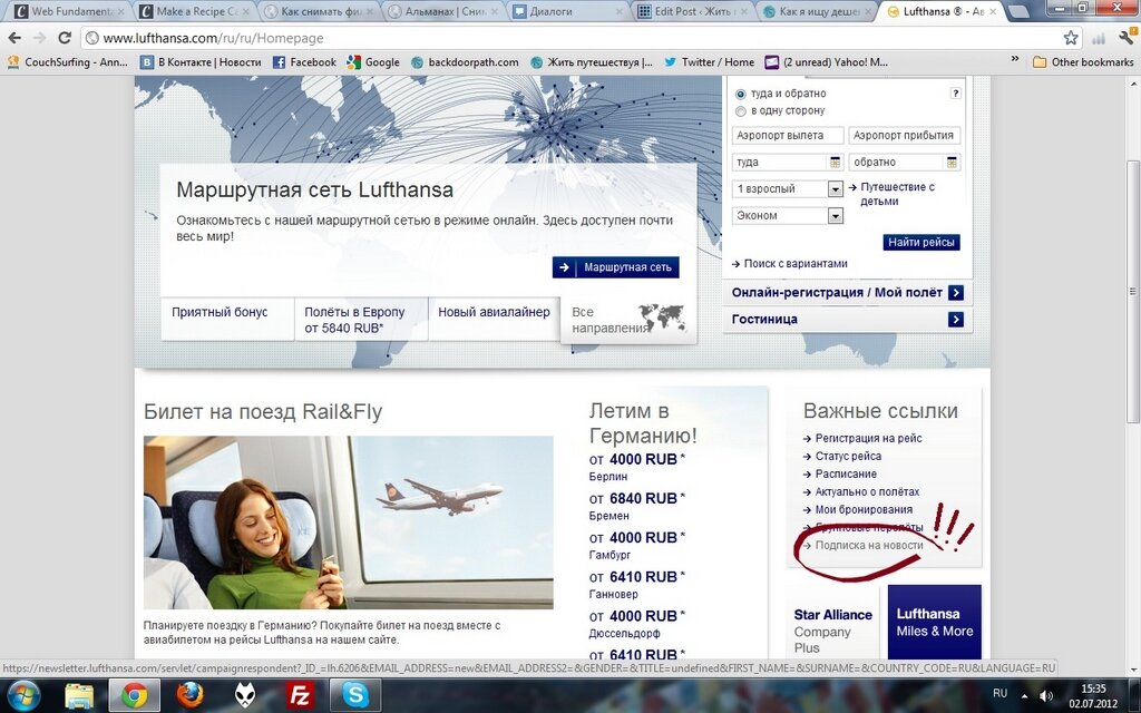 Купить билеты на самолет дешево онлайн - Авиабилеты