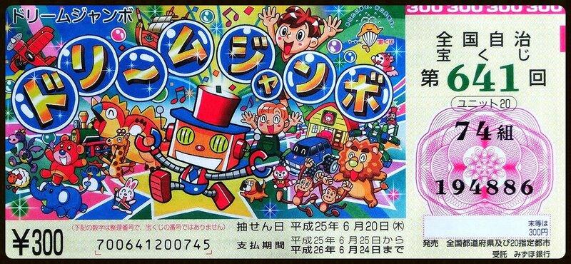 Японские лотереи