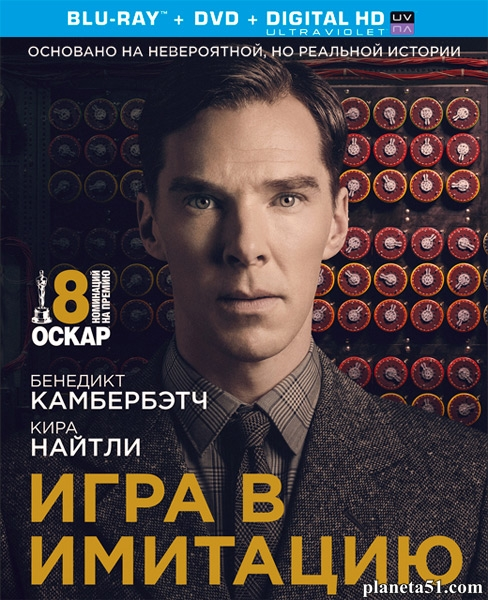 Игра в имитацию / The Imitation Game (2014/BDRip/HDRip)