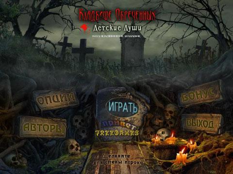 Кладбище обреченных 2: Детские души. Коллекционное издание | Redemption Cemetery 2: Children's Plight CE (Rus)