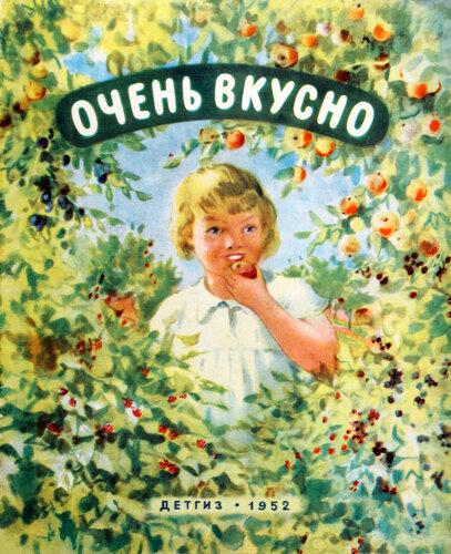 М (1629)    Николаев Я   Очень вкусно  Погореловский С  - М  Л  ДЕТГИЗ  1952  С 28  Т  100 000  Ф  А4  (2).jpg