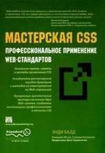 Мастерская CSS, Профессиональное применение WEB-стандартов, Энди Бадд, 2007