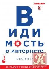 Книга Книга Видимость в Интернете: поисковая оптимизация сайтов, 2-е изд.