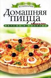 Книга Домашняя пицца (Азбука домашней кулинарии)
